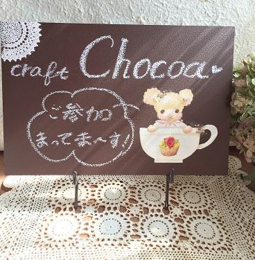 chocoa1.JPG